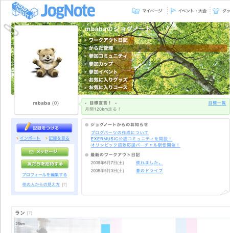 20090801_jognote