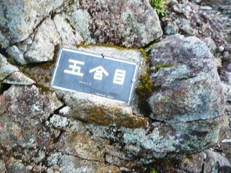 2009_Hakaisan008
