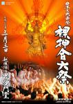 2010hagakaoshiai