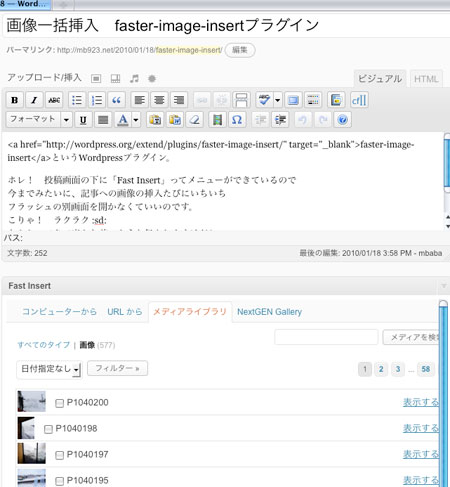 faster-image-insert