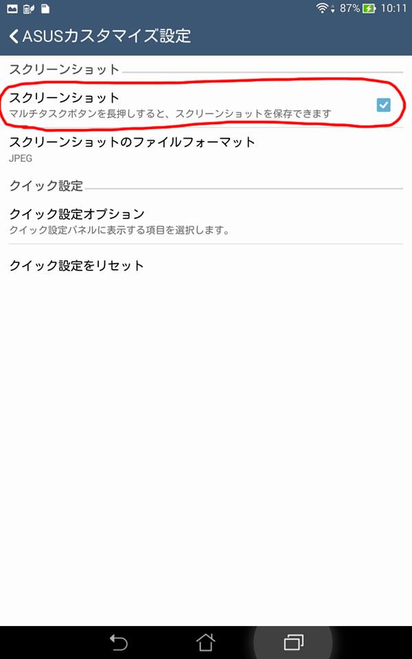 Screenshot_2014-09-02-10-12-00