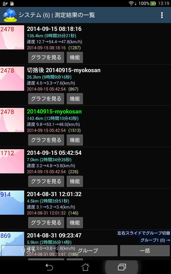 Screenshot_2014-09-17-13-19-58