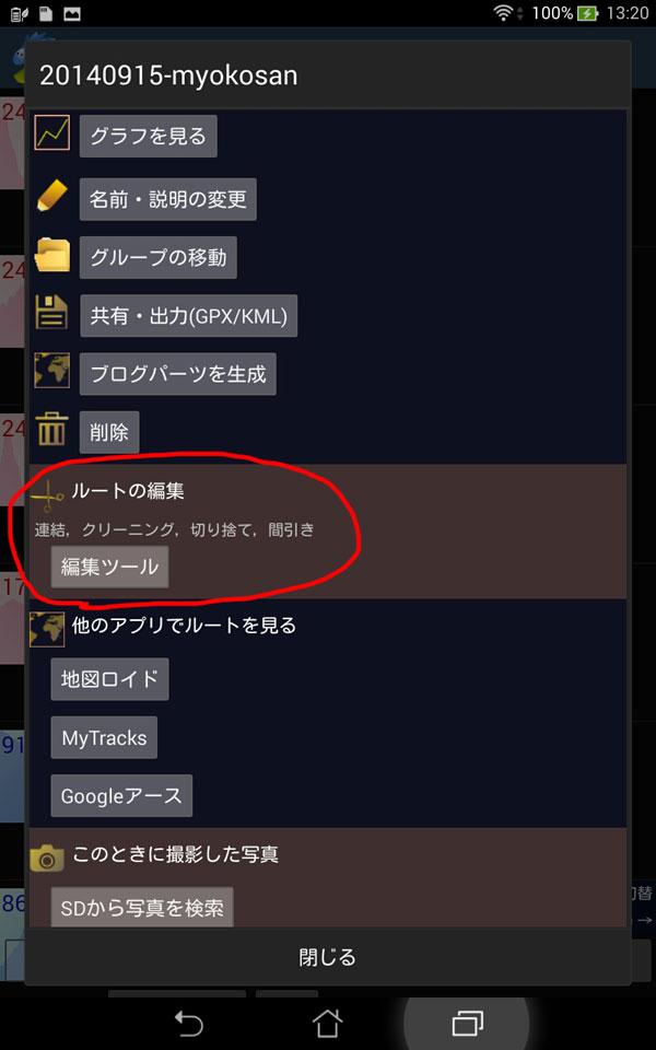 Screenshot_2014-09-17-13-20-12