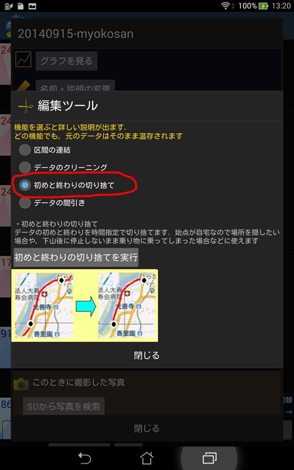 Screenshot_2014-09-17-13-20-20