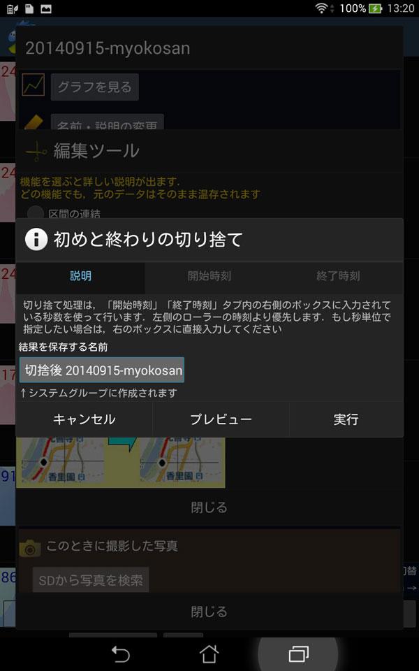 Screenshot_2014-09-17-13-20-33