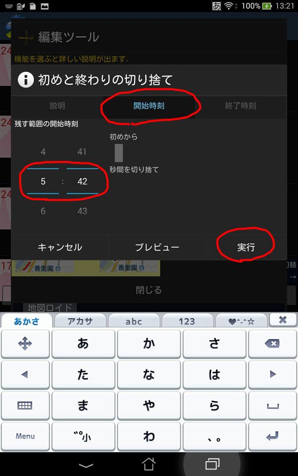Screenshot_2014-09-17-13-21-12