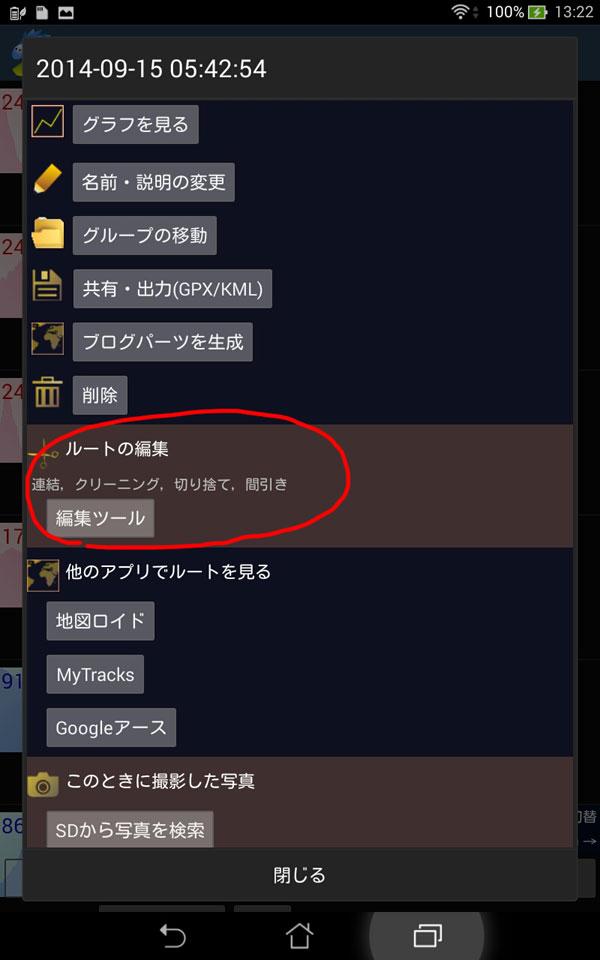 Screenshot_2014-09-17-13-22-27