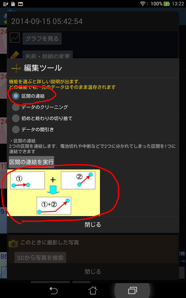 Screenshot_2014-09-17-13-22-34