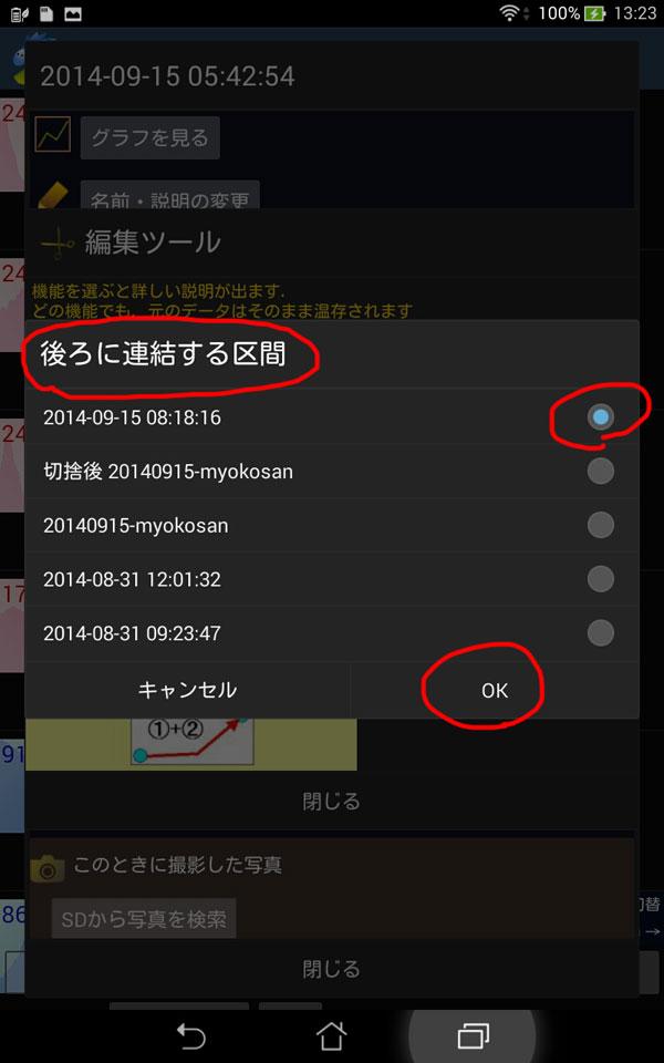 Screenshot_2014-09-17-13-23-30