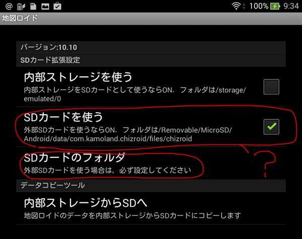Screenshot_2014-10-02-09-34-47
